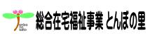 佐賀県看護連盟